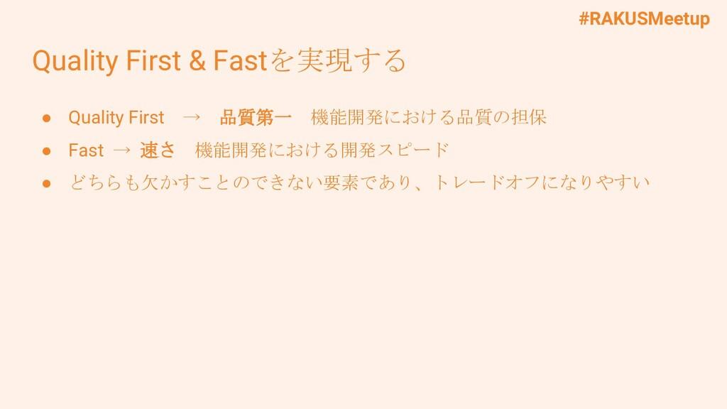 #RAKUSMeetup Quality First & Fastを実現する ● Qualit...