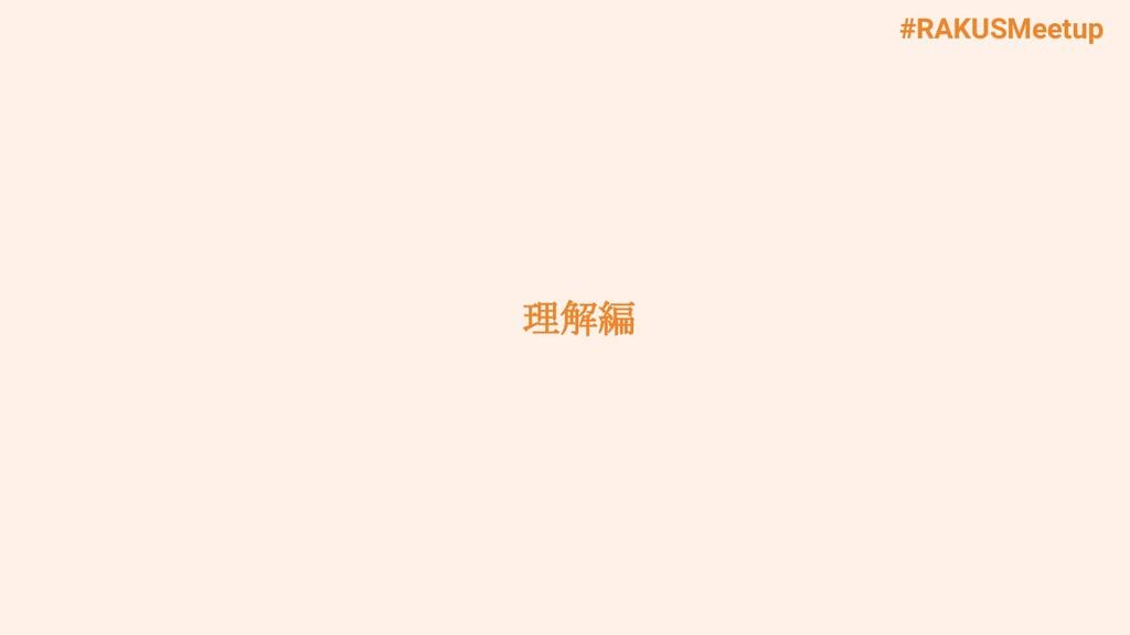 #RAKUSMeetup 理解編