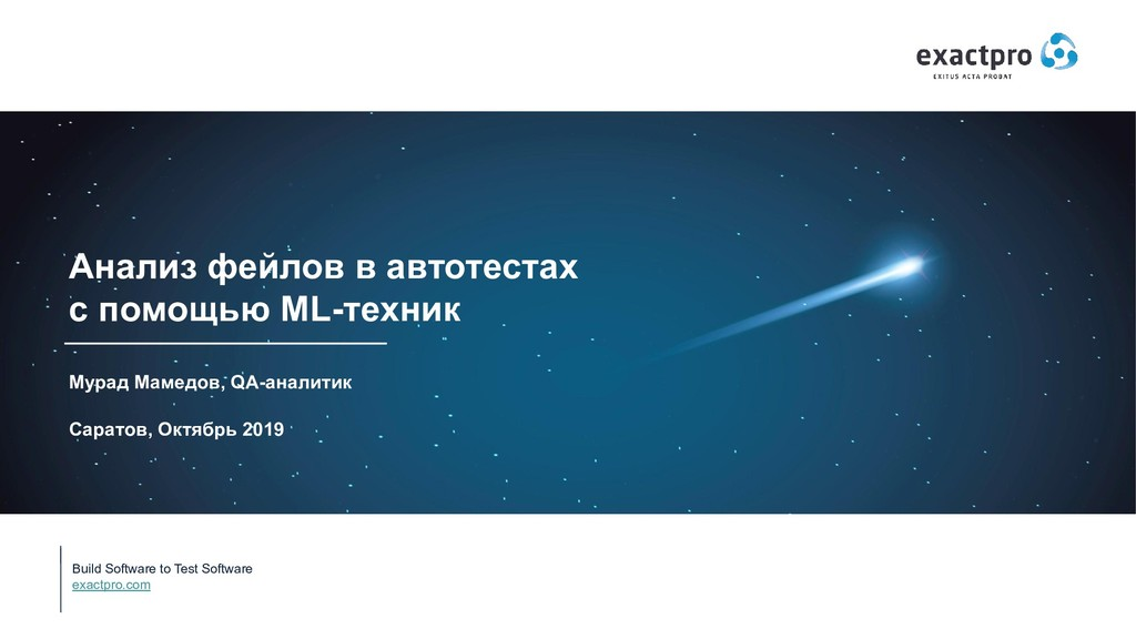 Build Software to Test Software exactpro.com Ан...