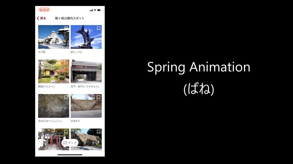 Spring Animation (ばね)