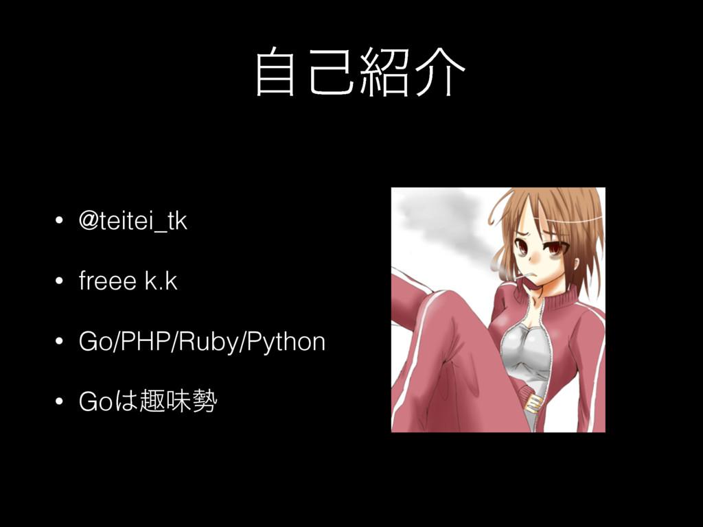 ࣗݾհ • @teitei_tk • freee k.k • Go/PHP/Ruby/Pyt...