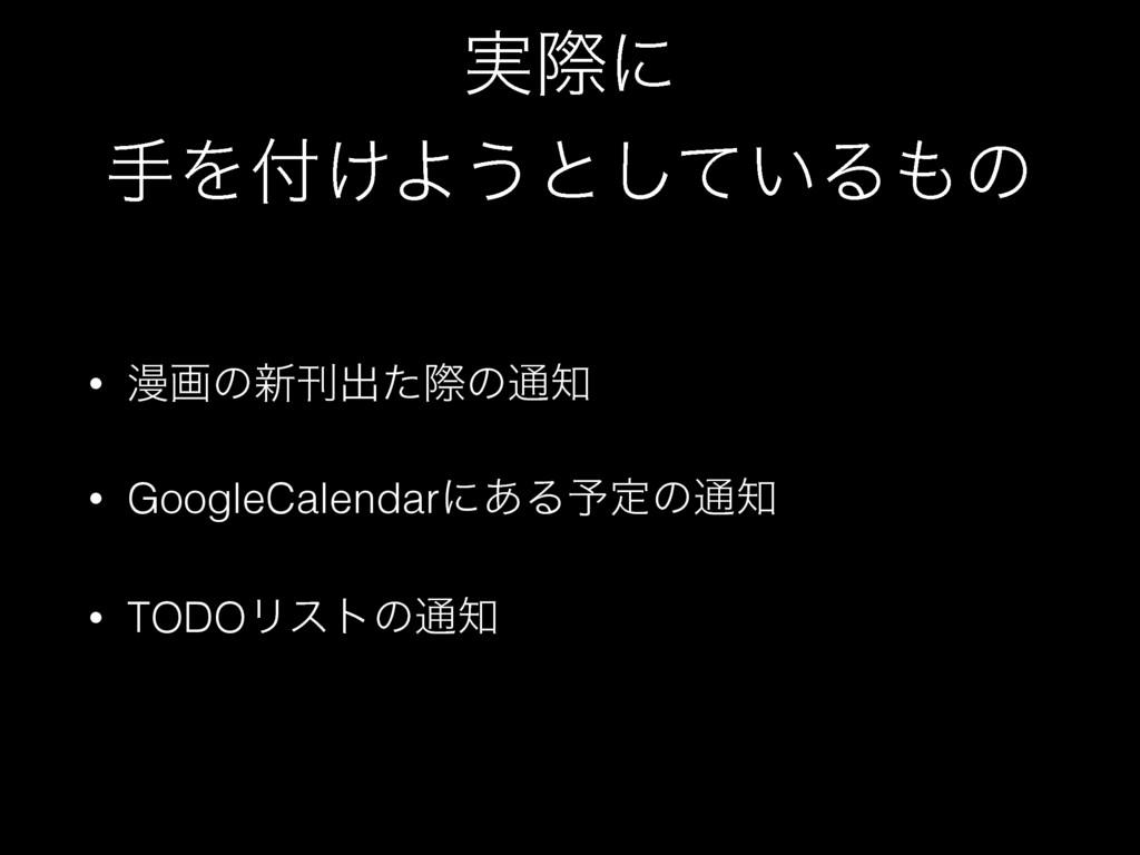࣮ࡍʹ खΛ͚Α͏ͱ͍ͯ͠Δͷ • ອըͷ৽ץग़ͨࡍͷ௨ • GoogleCalenda...