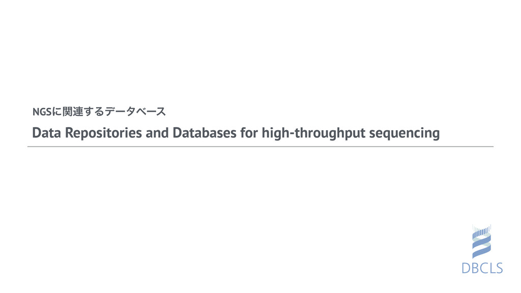 NGSʹؔ࿈͢Δσʔλϕʔε Data Repositories and Databases ...
