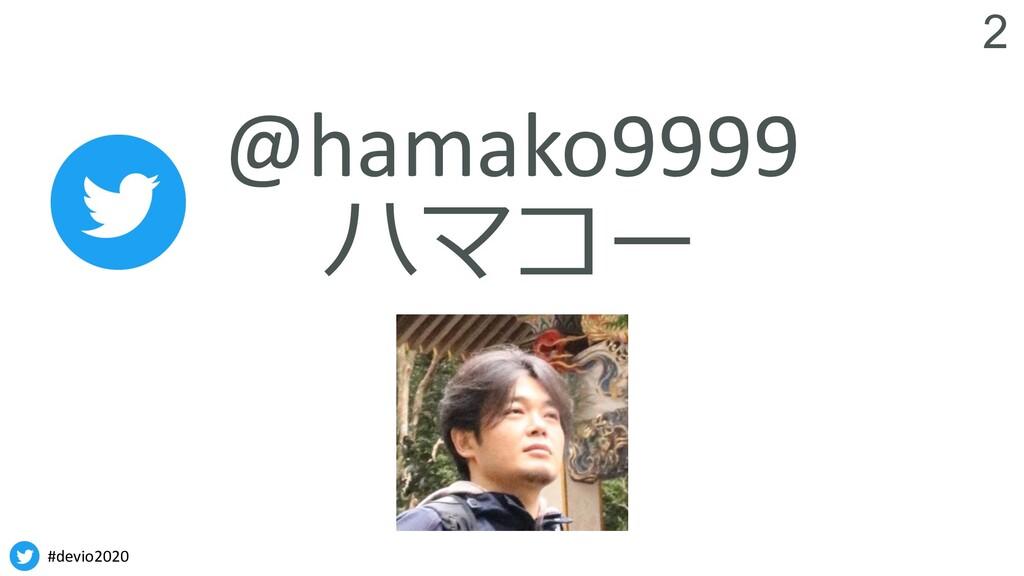 #devio2020 2 @hamako9999 ハマコー