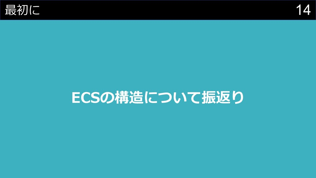 14 最初に ECSの構造について振返り
