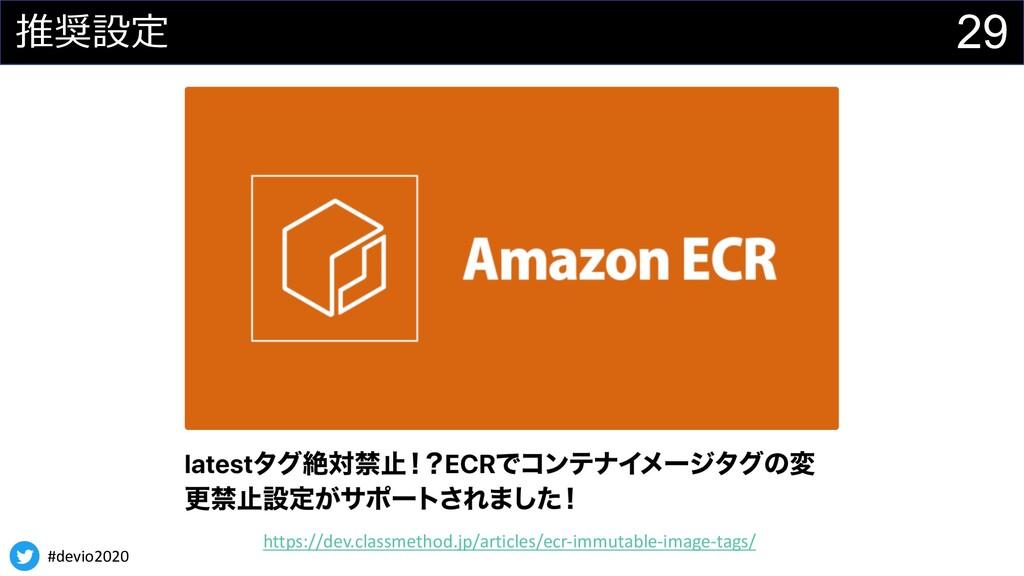 #devio2020 29 推奨設定 https://dev.classmethod.jp/a...