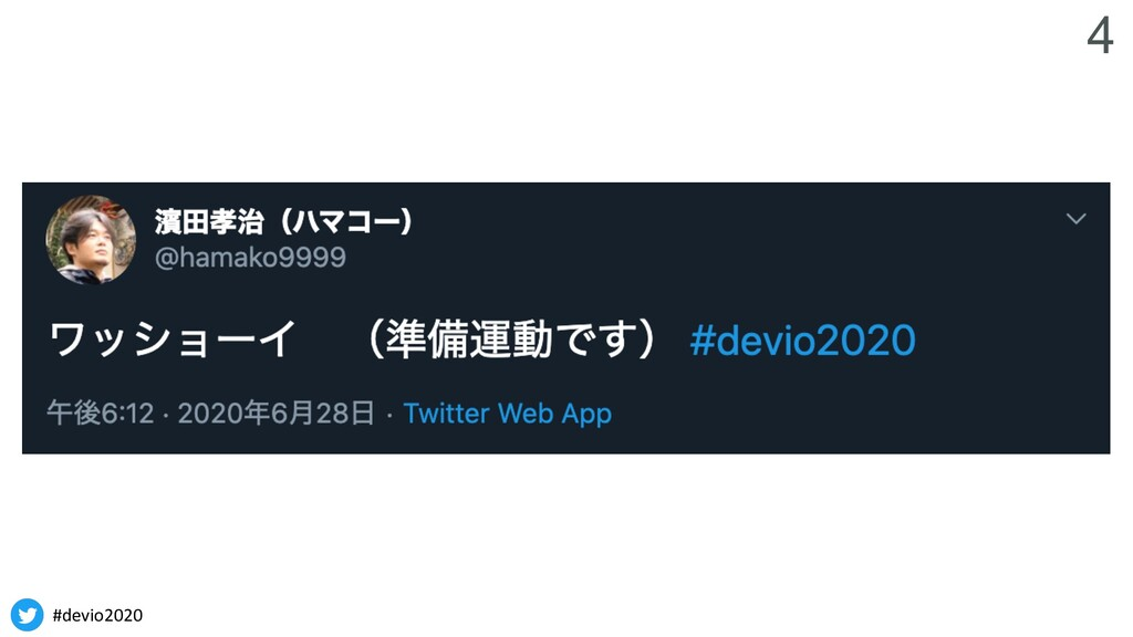 #devio2020 4
