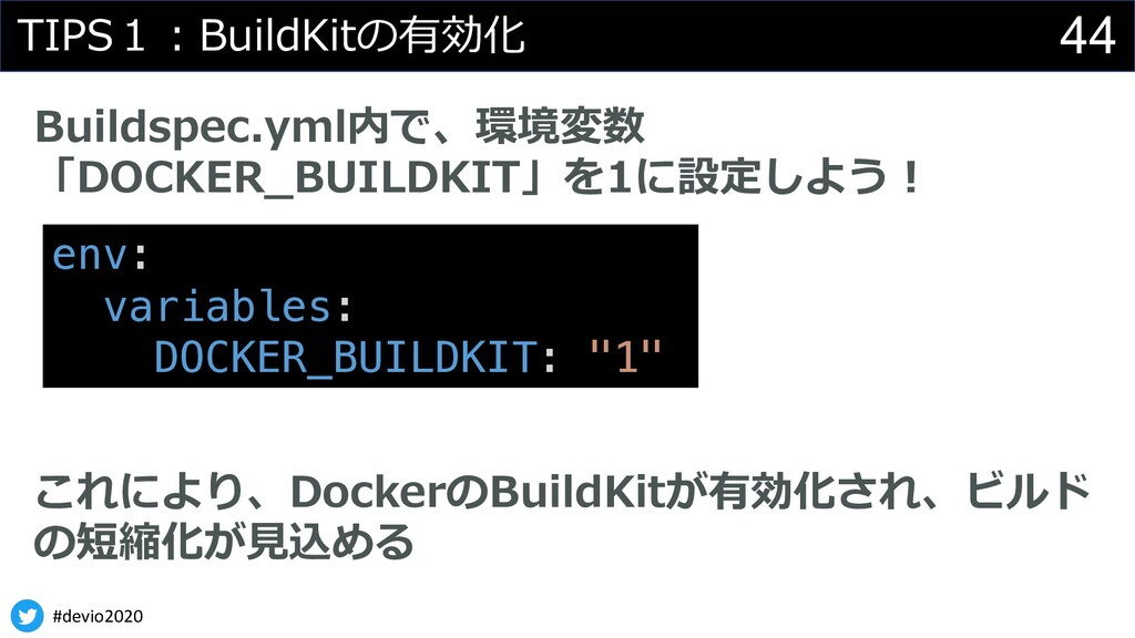 #devio2020 44 TIPS1︓BuildKitの有効化 Buildspec.yml内...