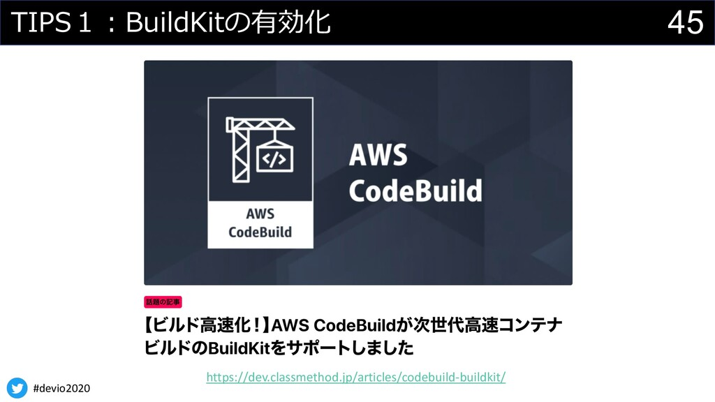#devio2020 45 TIPS1︓BuildKitの有効化 https://dev.cl...