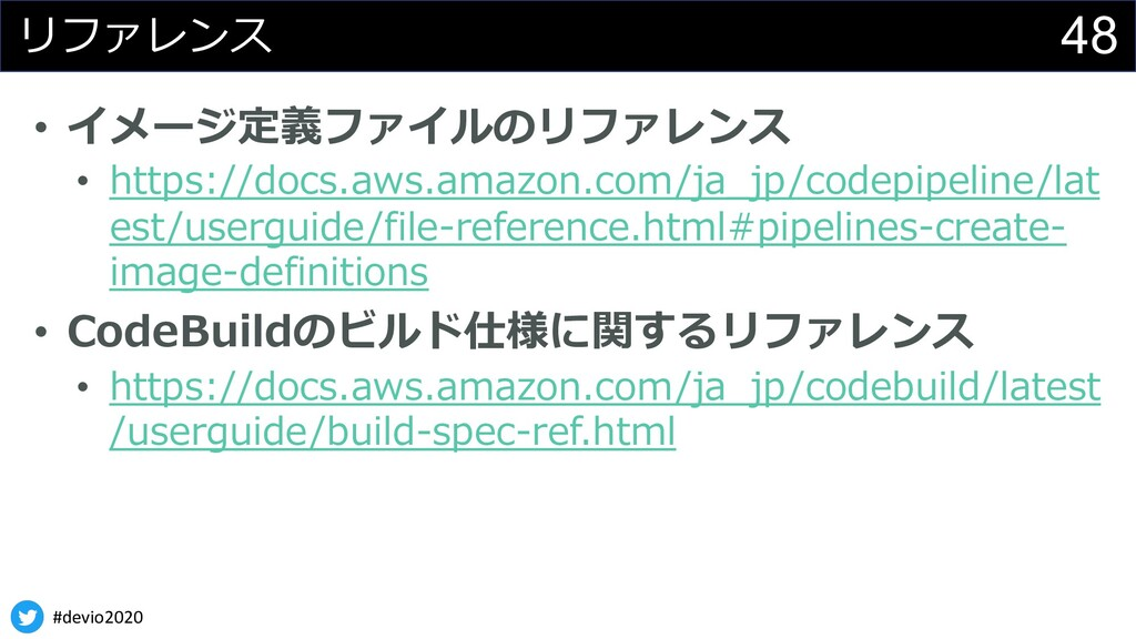 #devio2020 48 リファレンス • イメージ定義ファイルのリファレンス • http...