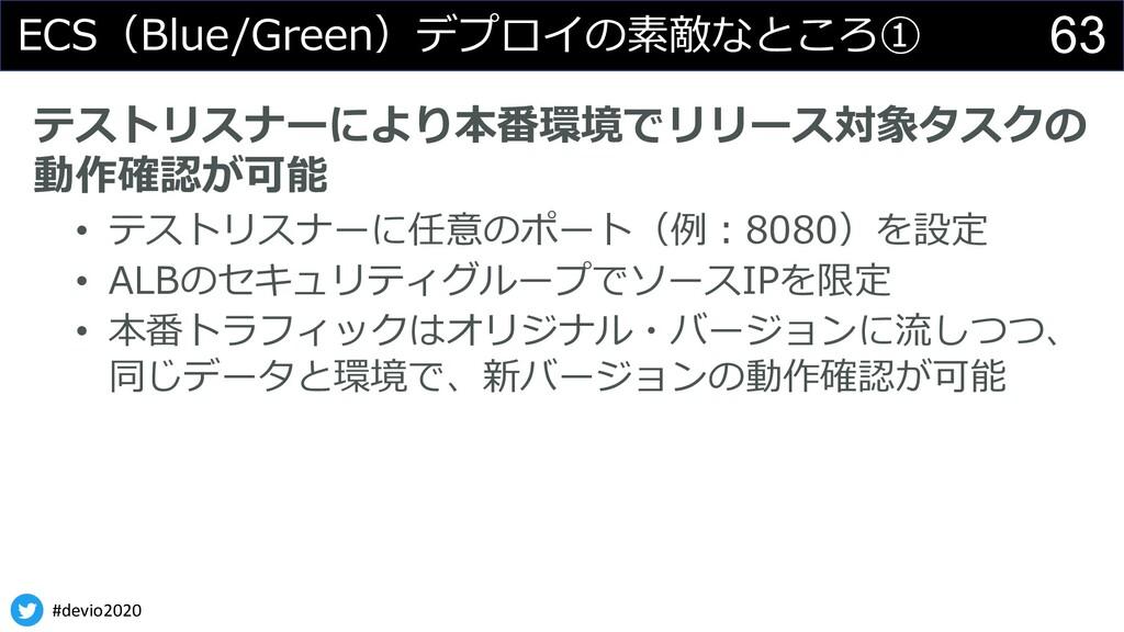 #devio2020 63 ECS(Blue/Green)デプロイの素敵なところ① テストリス...