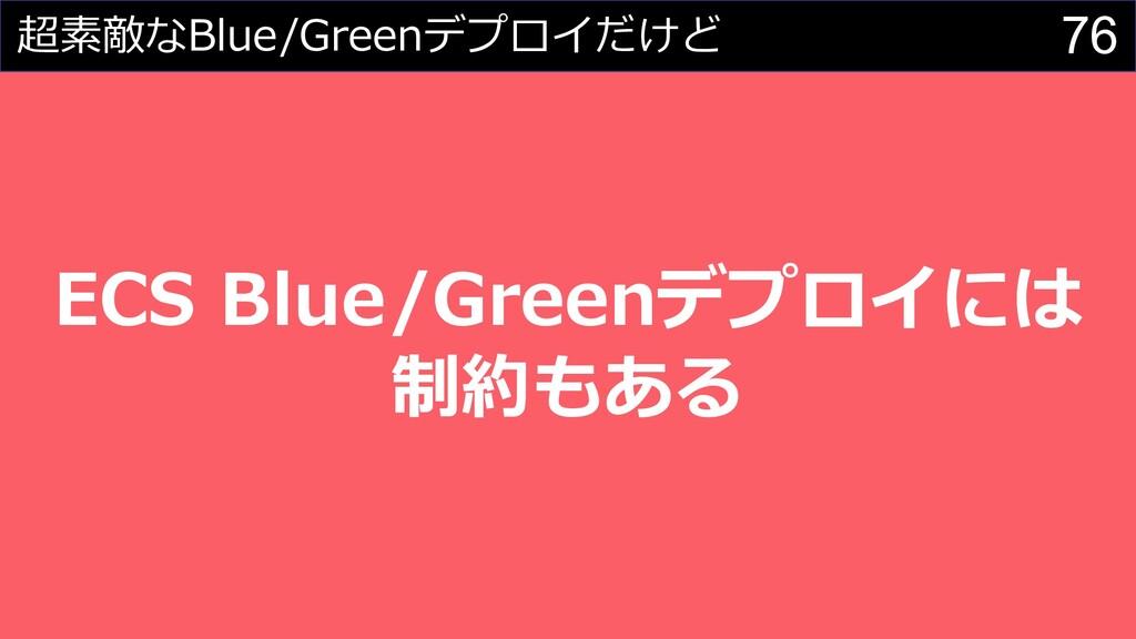76 超素敵なBlue/Greenデプロイだけど ECS Blue/Greenデプロイには 制...