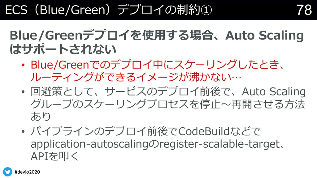 #devio2020 78 ECS(Blue/Green)デプロイの制約① Blue/Gree...