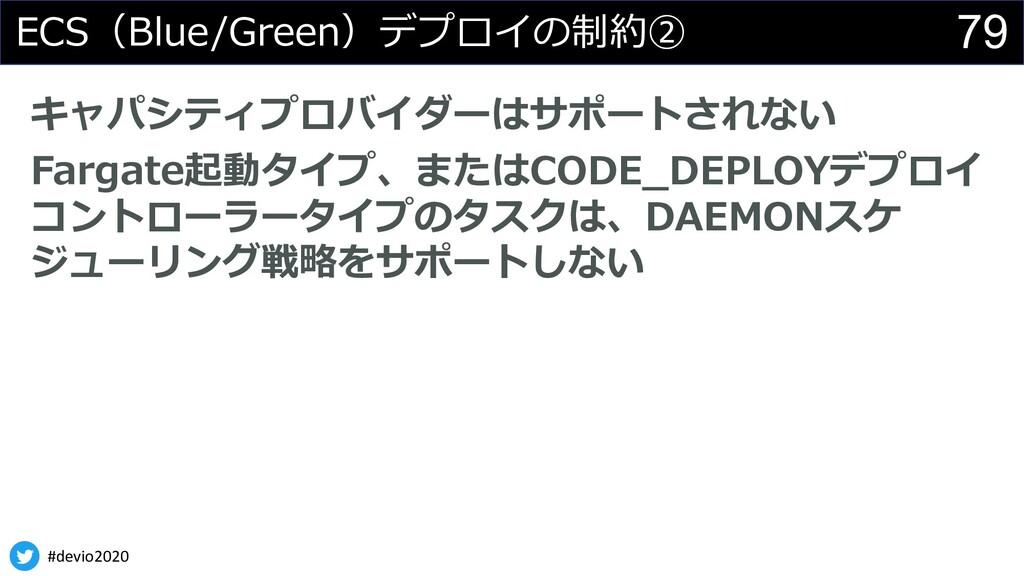 #devio2020 79 ECS(Blue/Green)デプロイの制約② キャパシティプロバ...