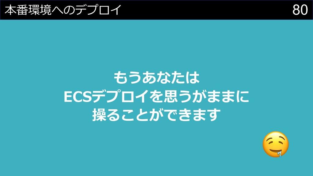 80 本番環境へのデプロイ もうあなたは ECSデプロイを思うがままに 操ることができます