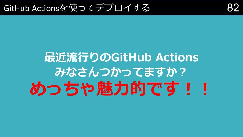 82 GitHub Actionsを使ってデプロイする 最近流⾏りのGitHub Action...