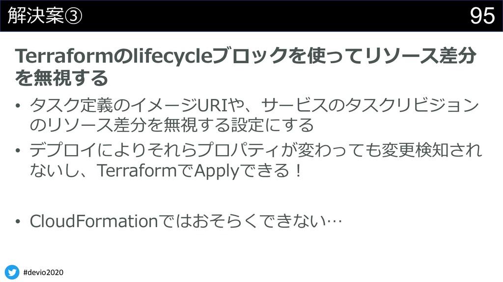 #devio2020 95 解決案③ Terraformのlifecycleブロックを使ってリ...