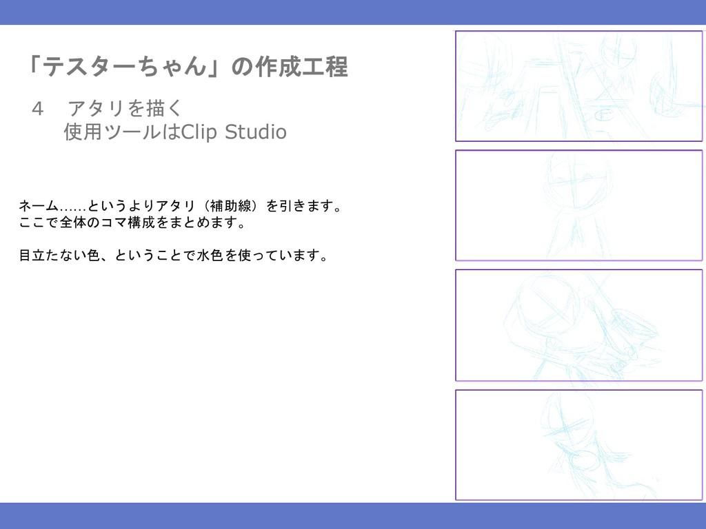 「テスターちゃん」の作成工程 4 アタリを描く 使用ツールはClip Studio ネーム……...