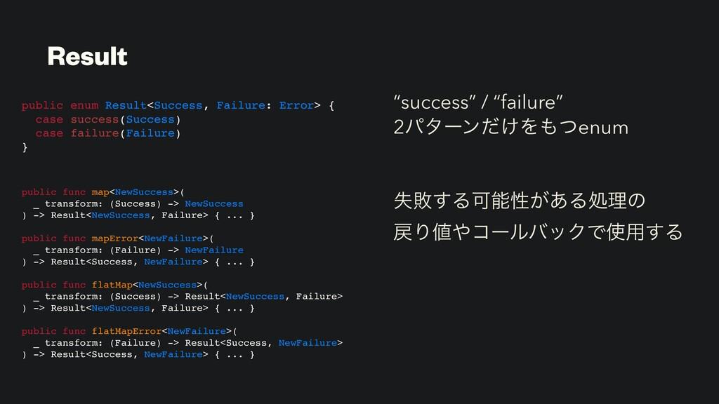 """success"" / ""failure"" 2ύλʔϯ͚ͩΛͭenum ࣦഊ͢ΔՄੑ͕͋Δ..."
