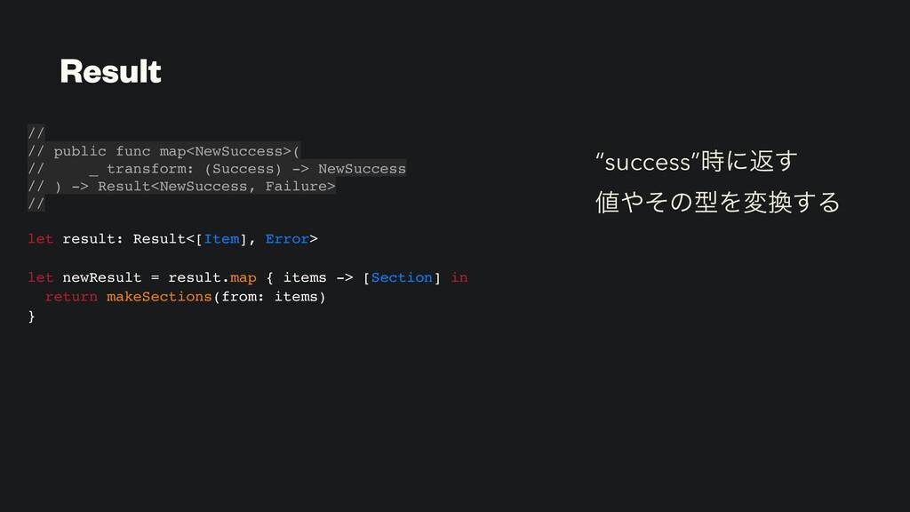 """success""ʹฦ͢ ͦͷܕΛม͢Δ Result // // public fu..."