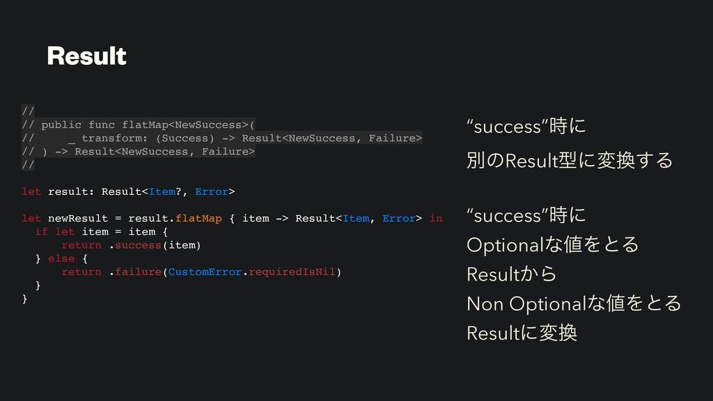 """""""success""""ʹ ผͷResultܕʹม͢Δ """"success""""ʹ Optional..."""