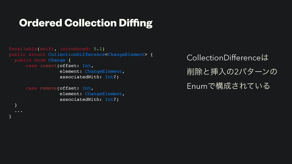 CollectionDifference আͱૠೖͷ2ύλʔϯͷ EnumͰߏ͞Ε͍ͯΔ...