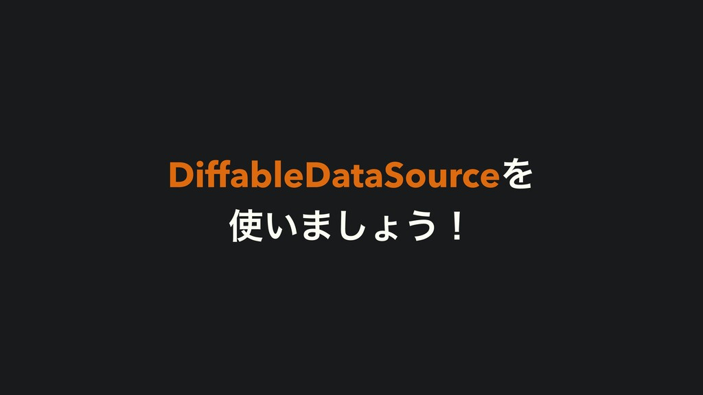 DiffableDataSourceΛ ͍·͠ΐ͏ʂ