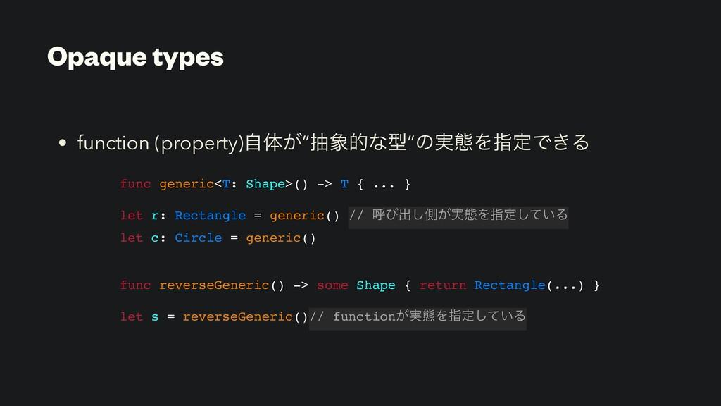 "• function (property)ࣗମ͕""நతͳܕ""ͷ࣮ଶΛࢦఆͰ͖Δ Opaque..."