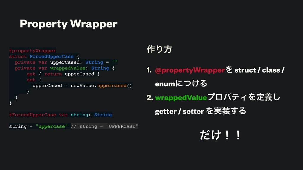 ࡞Γํ 1. @propertyWrapperΛ struct / class / enumʹ...