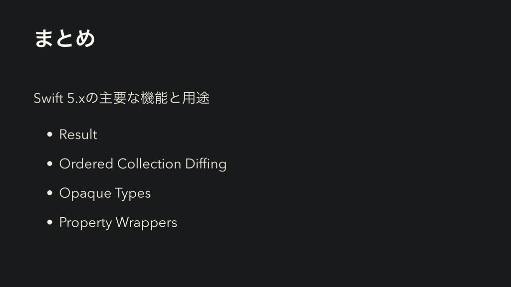Swift 5.xͷओཁͳػͱ༻్ • Result • Ordered Collectio...