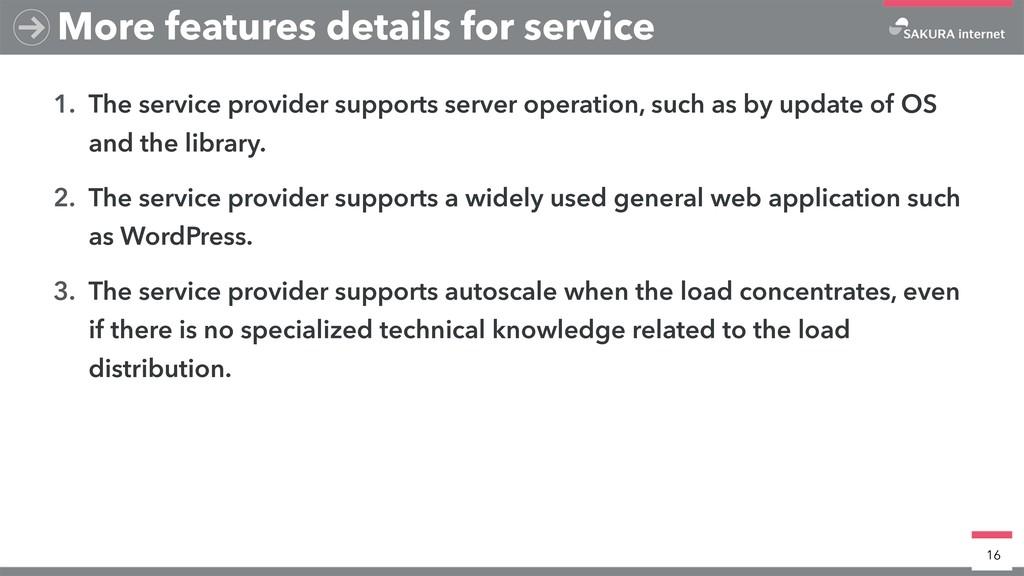 1. The service provider supports server operati...