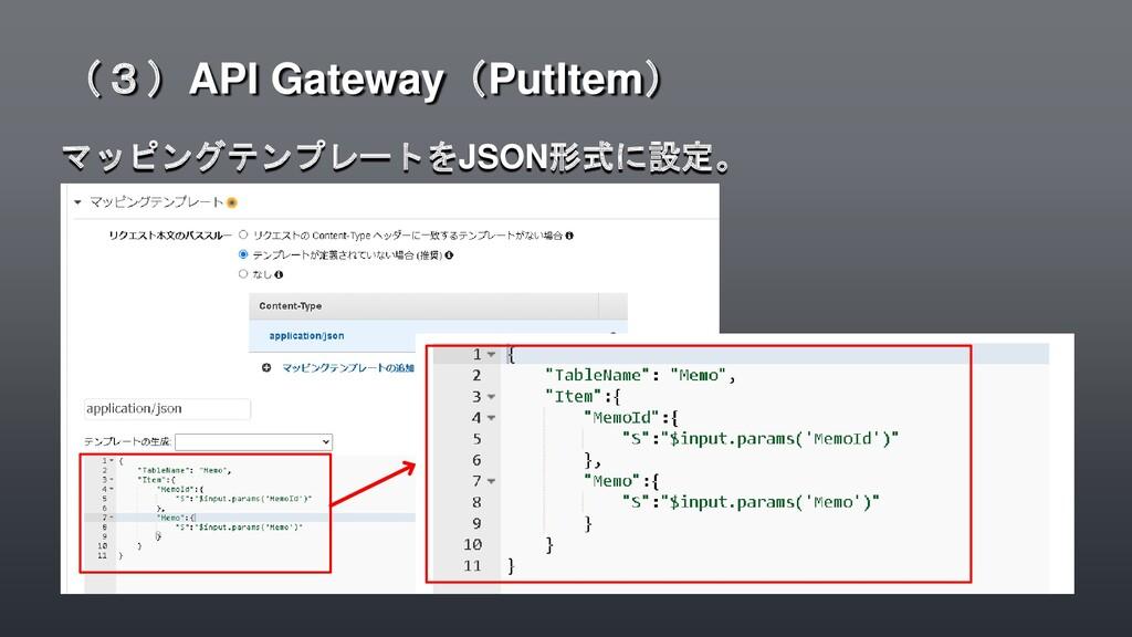 マッピングテンプレートをJSON形式に設定。 (3)API Gateway(PutItem)