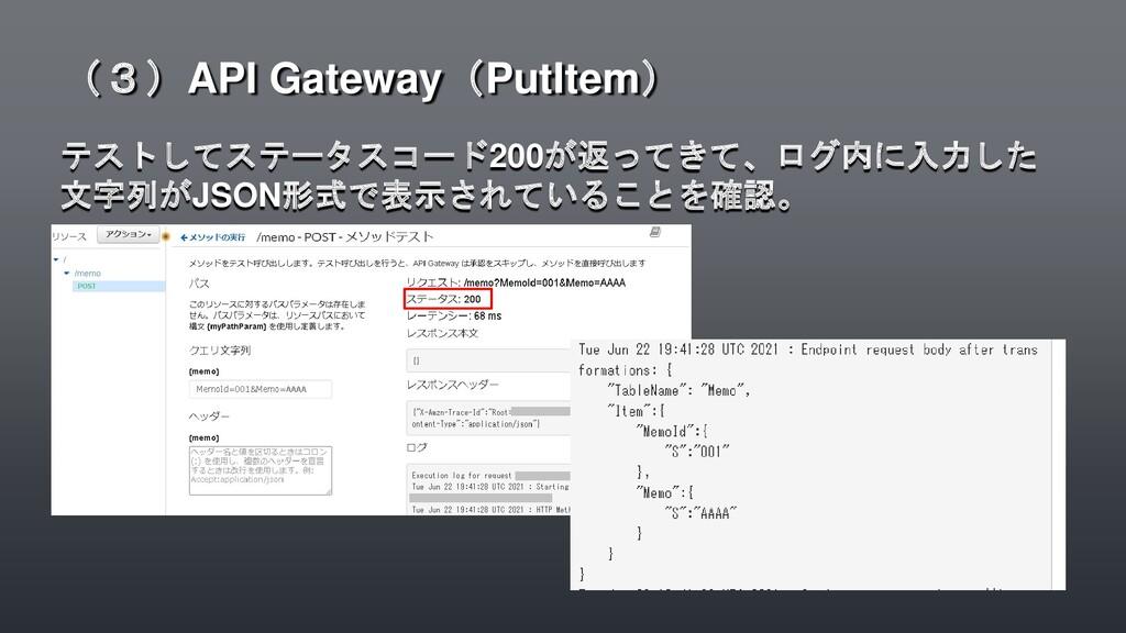 テストしてステータスコード200が返ってきて、ログ内に入力した 文字列がJSON形式で表示され...