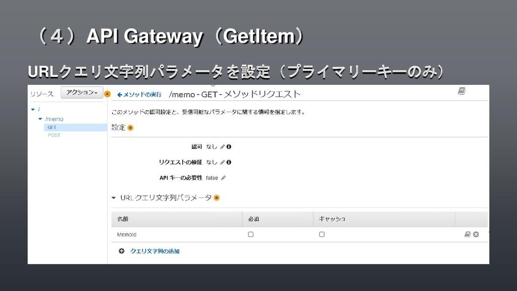 URLクエリ文字列パラメータを設定(プライマリーキーのみ) (4)API Gateway(Ge...