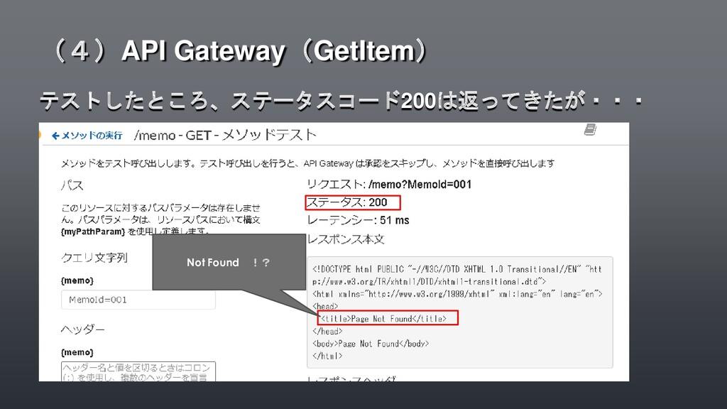 テストしたところ、ステータスコード200は返ってきたが・・・ (4)API Gateway(G...