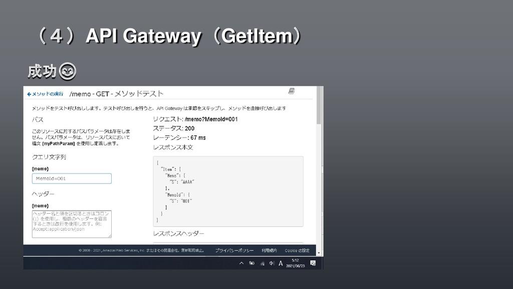 成功😊 (4)API Gateway(GetItem)