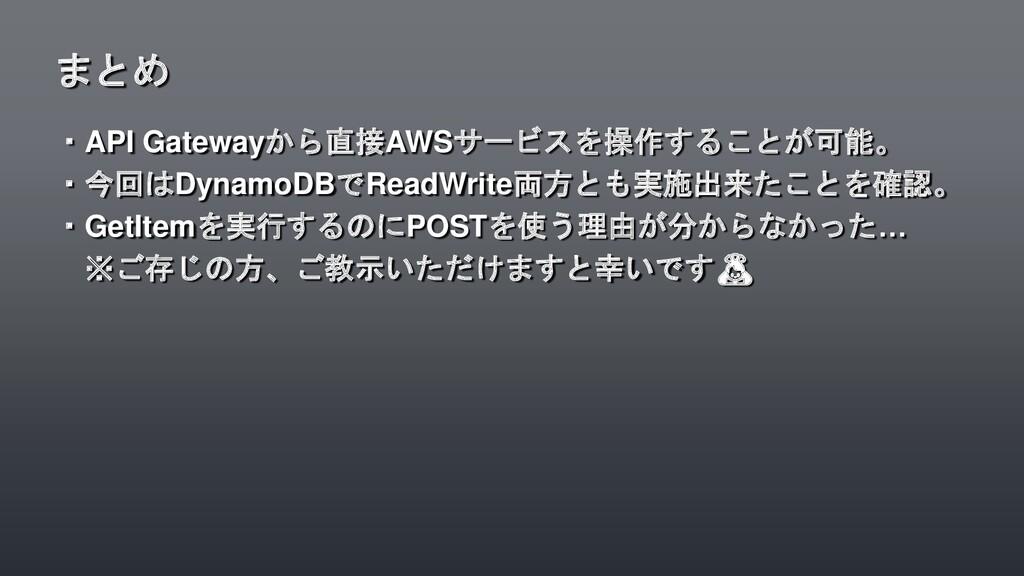 ・API Gatewayから直接AWSサービスを操作することが可能。 ・今回はDynamoDB...