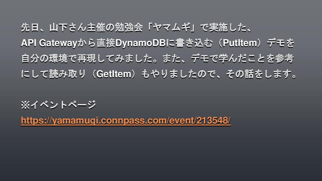 先日、山下さん主催の勉強会「ヤマムギ」で実施した、 API Gatewayから直接Dynamo...