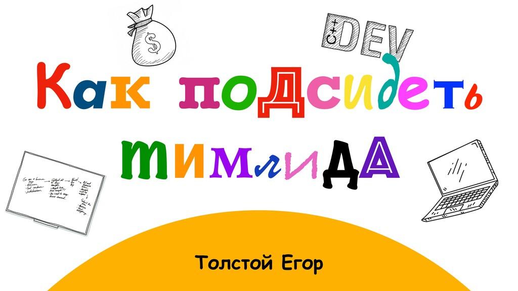 Толстой Егор Кàк подсидеть тимлида