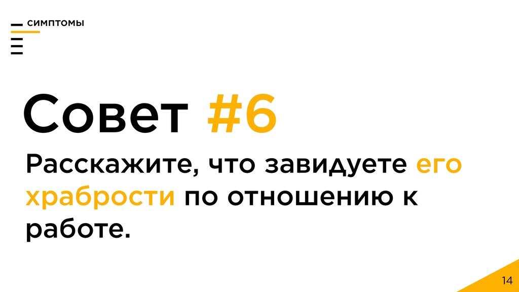 14 Совет #6 Расскажите, что завидуете его храбр...