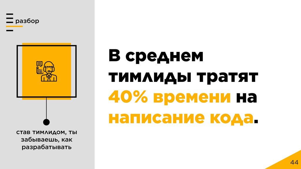 44 разбор В среднем тимлиды тратят 40% времени ...