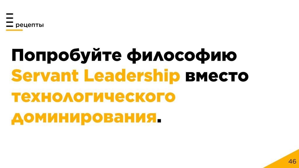 46 рецепты Попробуйте философию Servant Leaders...