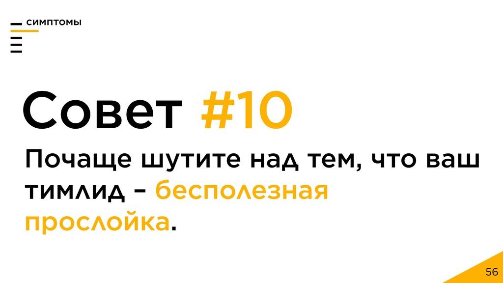 56 Совет #10 Почаще шутите над тем, что ваш тим...