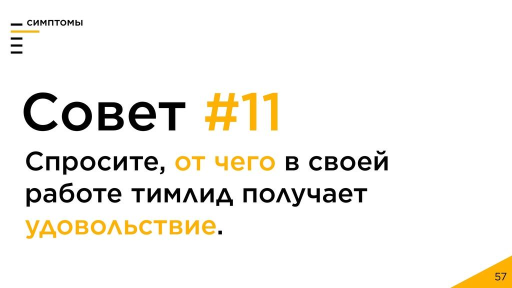 57 Совет #11 Спросите, от чего в своей работе т...