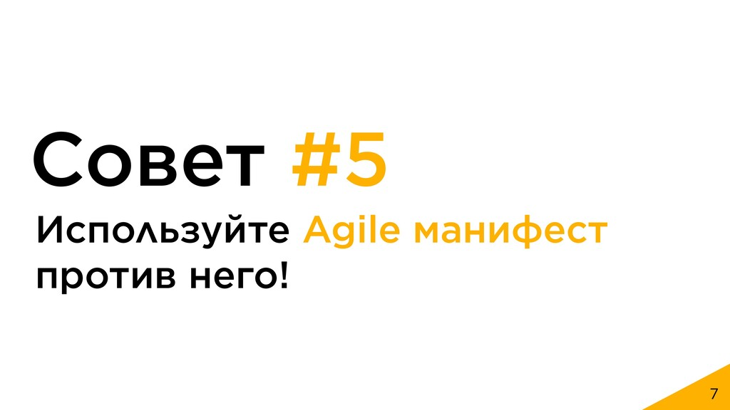 7 Совет #5 Используйте Agile манифест против не...