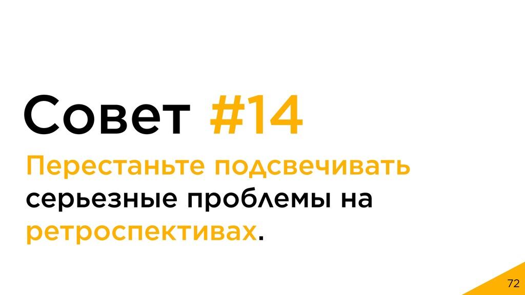 72 Совет #14 Перестаньте подсвечивать серьезные...