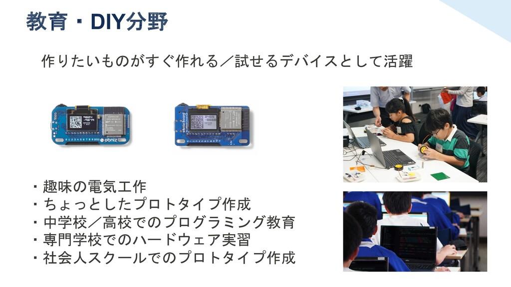 教育・DIY分野 ・趣味の電気工作 ・ちょっとしたプロトタイプ作成 ・中学校/高校でのプログラ...
