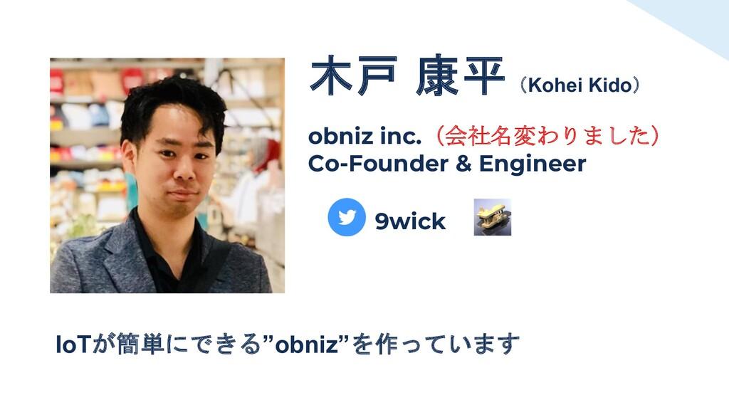 木戸 康平(Kohei Kido) obniz inc.(会社名変わりました) Co-Foun...