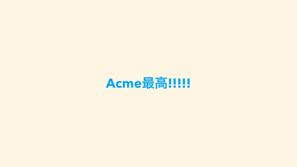 Acme࠷ߴ!!!!!