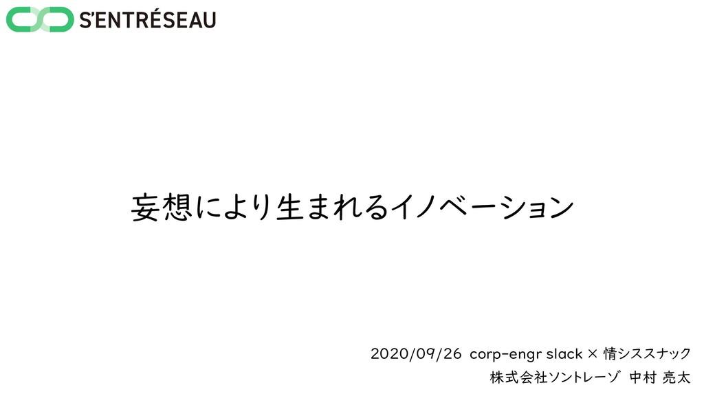 妄想により生まれるイノベーション 2020/09/26 corp-engr slack × 情...